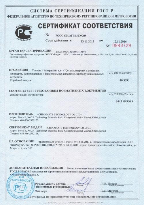 Картридж для hp laserjet 1300 1300n q2613a 13a (2500 страниц) - 7Q