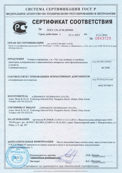 Картридж для Samsung ml-1500 ml-1510 ml-1520 ml-1710 ml-1740 ml-1750 (3000 страниц) - 7Q