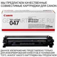 Картридж для Canon i-SENSYS LBP110 LBP112 LBP113w MF110 MF112 MF113w Cartridge 047 Black (1600 страниц) - БУЛАТ